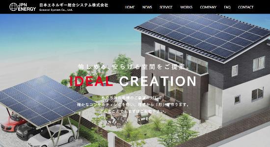 日本エネルギー総合システムの口コミと評判
