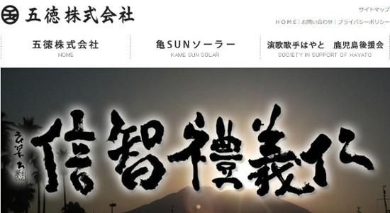 五徳株式会社の口コミと評判