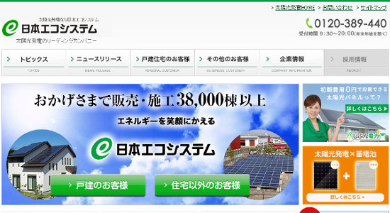 日本エコシステムの口コミと評判