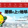 朝日ソーラーの口コミ・評判の比較