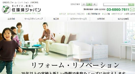 住環境ジャパンの口コミと評判