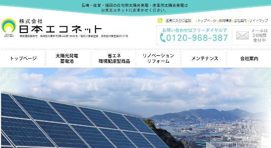 日本エコネットの口コミと評判