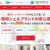 東京シェルパックの口コミ・評判の比較