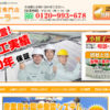 中京ソーラーの口コミ・評判の比較