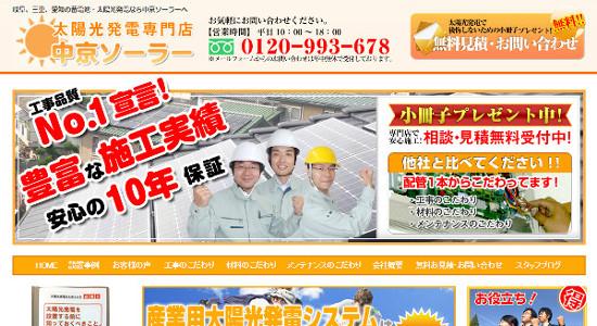 中京ソーラーの口コミと評判