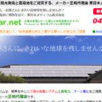 東日本メディコムの口コミ・評判の比較