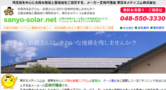東日本メディコムの口コミと評判
