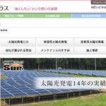 株式会社神谷燃料の口コミ・評判の比較