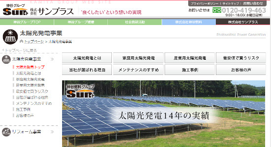 株式会社神谷燃料の口コミと評判