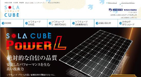 株式会社明成商会(ソラキューブ)の口コミと評判