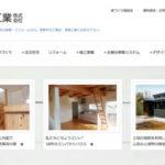 菊島工業株式会社の口コミ・評判の比較