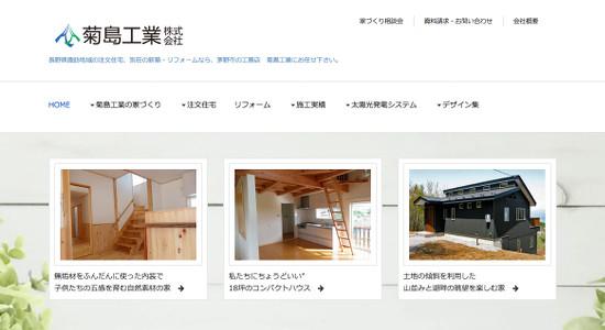 菊島工業株式会社の口コミと評判