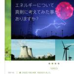 エコライフジャパンの口コミ・評判の比較