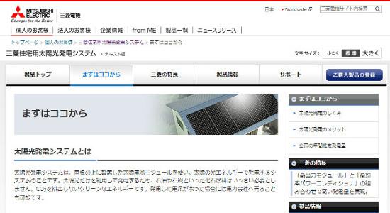 三菱の太陽光発電の口コミと評判
